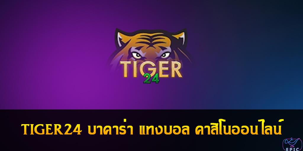 TIGER24 บาคาร่า แทงบอล คาสิโนออนไลน์