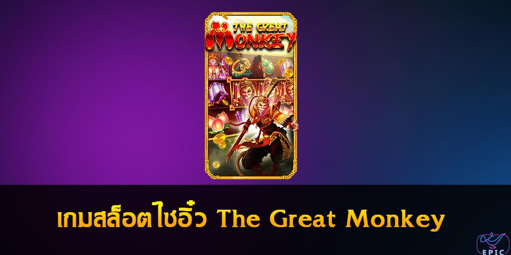 เกมสล็อตไซอิ๋ว The Great Monkey