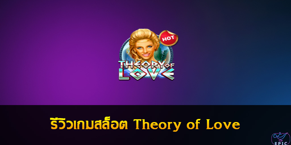Theory of Love