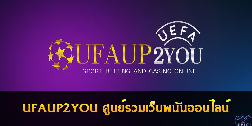 UFAUP2YOU ศูนย์รวมเว็บพนันออนไลน์ ที่ได้รับความนิยมจากนักเดิมพันออนไลน์มากที่สุด