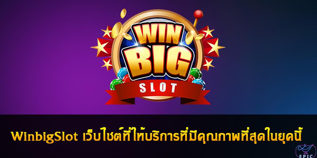 WinbigSlot เว็บไซต์ที่ให้บริการที่มีคุณภาพที่สุดในยุคนี้