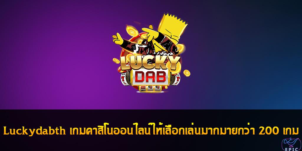 Luckydabth เกมคาสิโนออนไลน์ให้เลือกเล่นมากมายกว่า 200 เกม