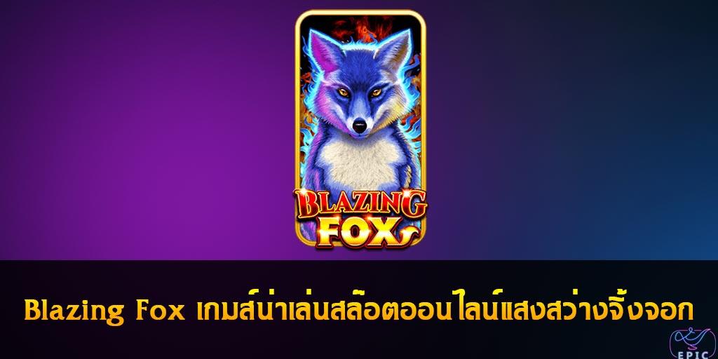 Blazing Fox เกมส์น่าเล่นสล๊อตออนไลน์แสงสว่างจิ้งจอก