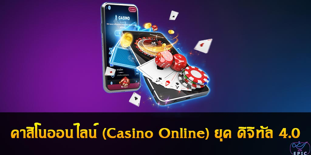 คาสิโนออนไลน์ (Casino Online) ยุค ดิจิทัล 4.0