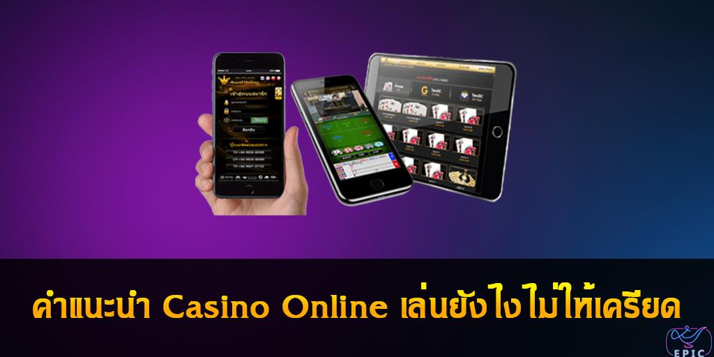 คำแนะนำ Casino Online เล่นยังไงไม่ให้เครียด