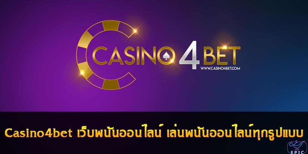 Casino4bet เว็บพนันออนไลน์ เล่นพนันออนไลน์ทุกรูปแบบ