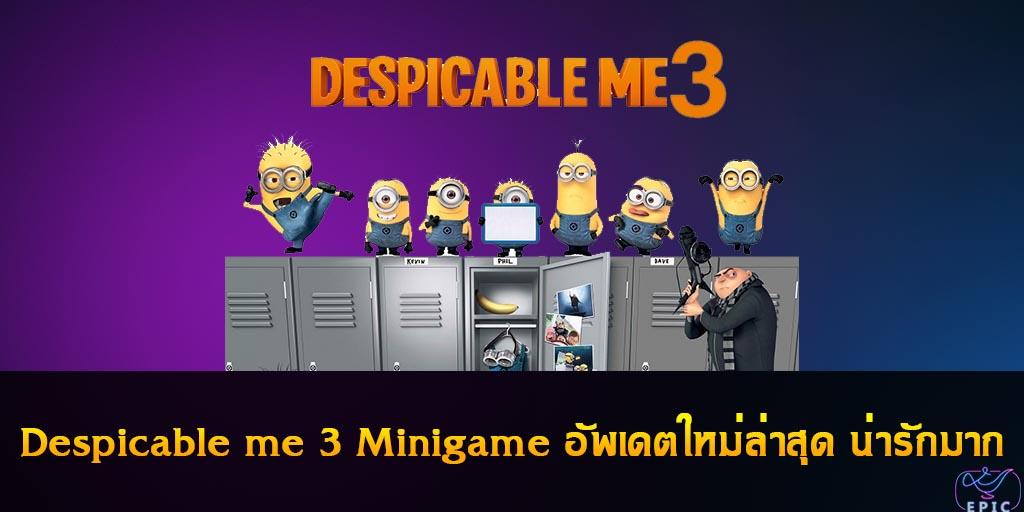 Despicable me 3 Minigame อัพเดตใหม่ล่าสุด น่ารักมาก