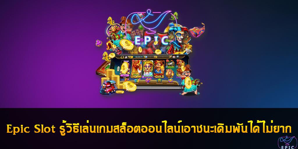 Epic Slot รู้วิธีเล่นเกมสล็อตออนไลน์เอาชนะเดิมพันได้ไม่ยาก