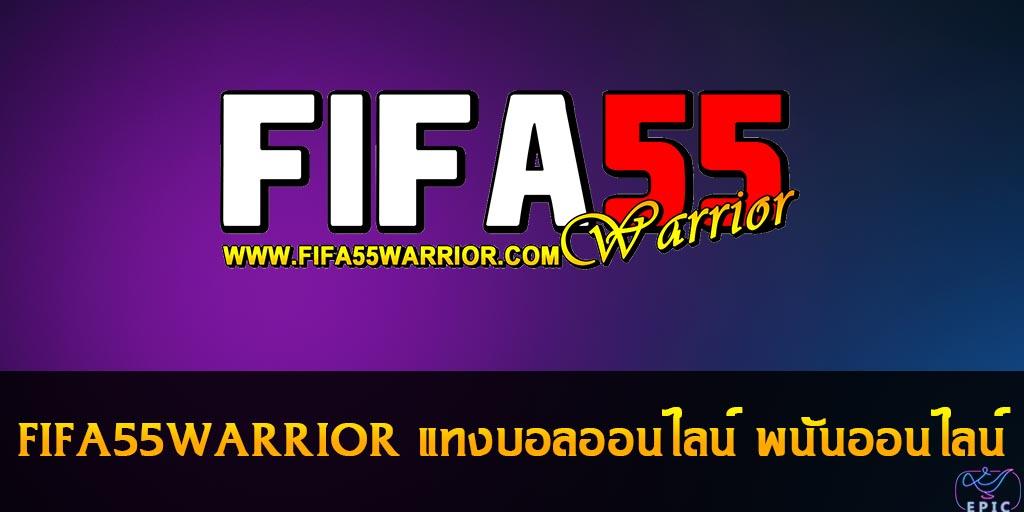 FIFA55WARRIOR แทงบอลออนไลน์ พนันออนไลน์ คาสิโนออนไลน์