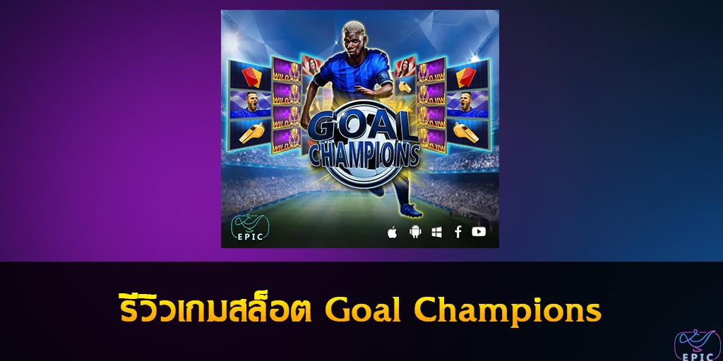 รีวิวเกมสล็อต Goal Champions