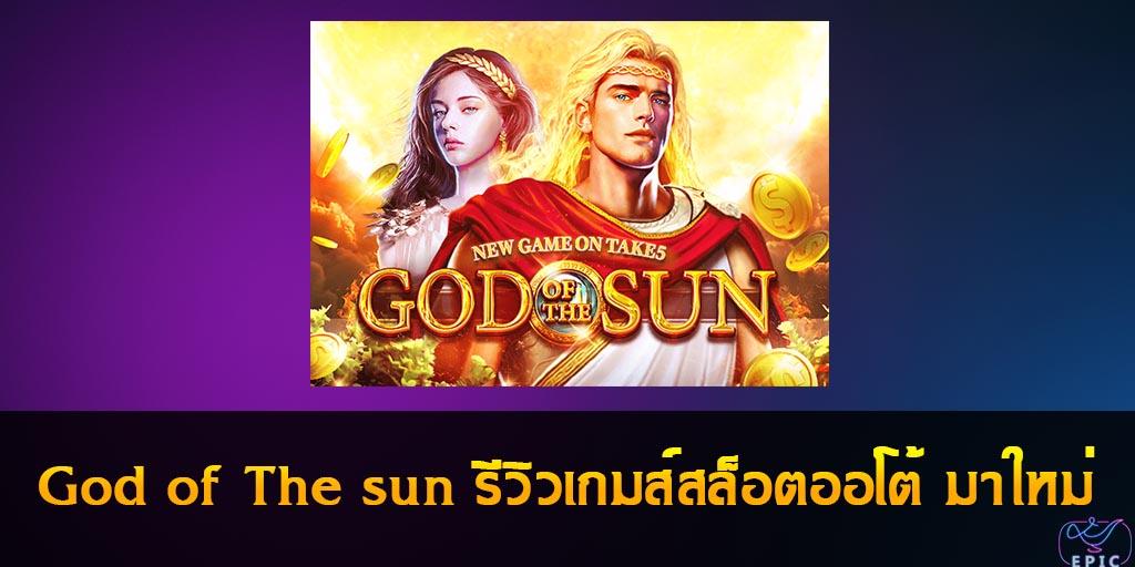 God of The sun รีวิวเกมส์สล็อตออโต้ มาใหม่