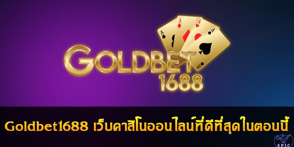 Goldbet1688 เว็บคาสิโนออนไลน์ที่ดีที่สุดในตอนนี้
