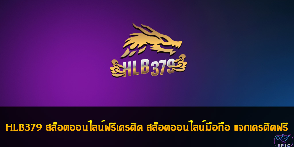 HLB379 สล็อตออนไลน์ฟรีเครดิต สล็อตออนไลน์มือถือ แจกเครดิตฟรี