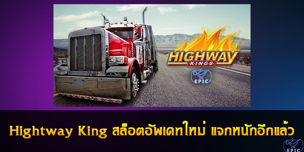 Highway King สล็อตอัพเดทใหม่ แจกหนักอีกแล้ว