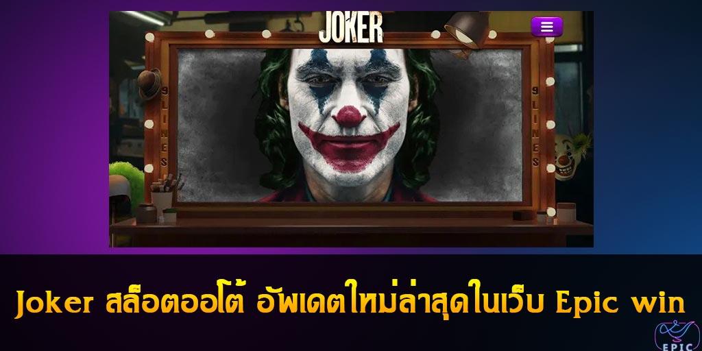 Joker สล็อตออโต้ อัพเดตใหม่ล่าสุดในเว็บ Epic win