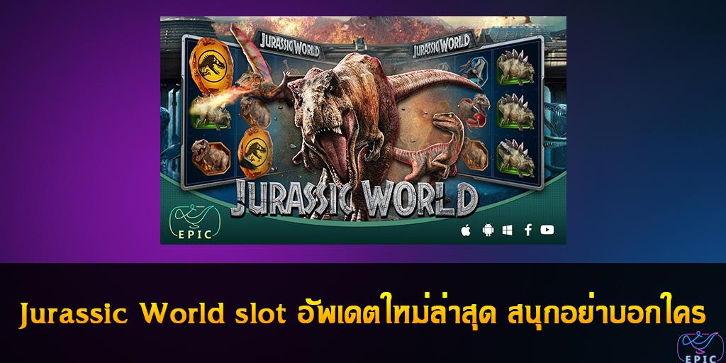 Jurassic World slot อัพเดตใหม่ล่าสุด สนุกอย่าบอกใคร