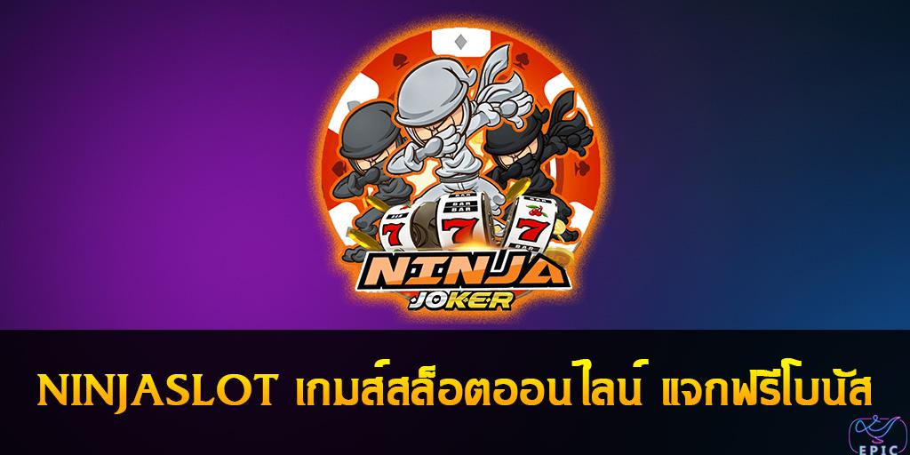NINJASLOT เกมส์สล็อตออนไลน์ แจกฟรีโบนัส