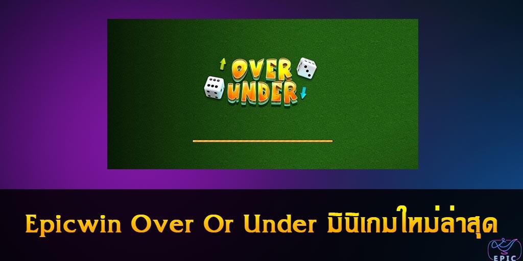 Epicwin Over Or Under มินิเกมใหม่ล่าสุด