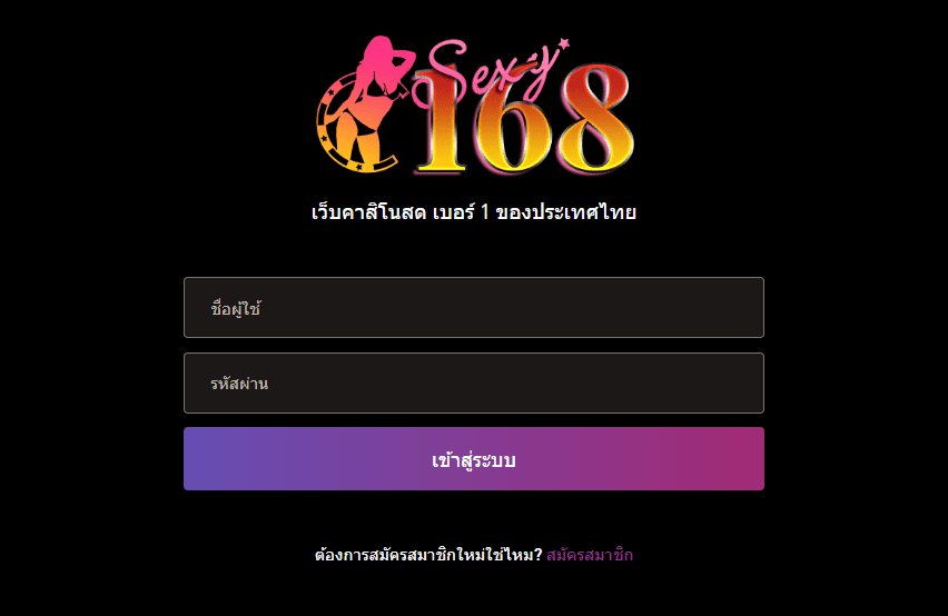 Sexy168