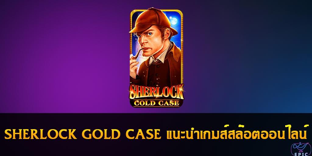 SHERLOCK GOLD CASE แนะนำเกมส์สล๊อตออนไลน์