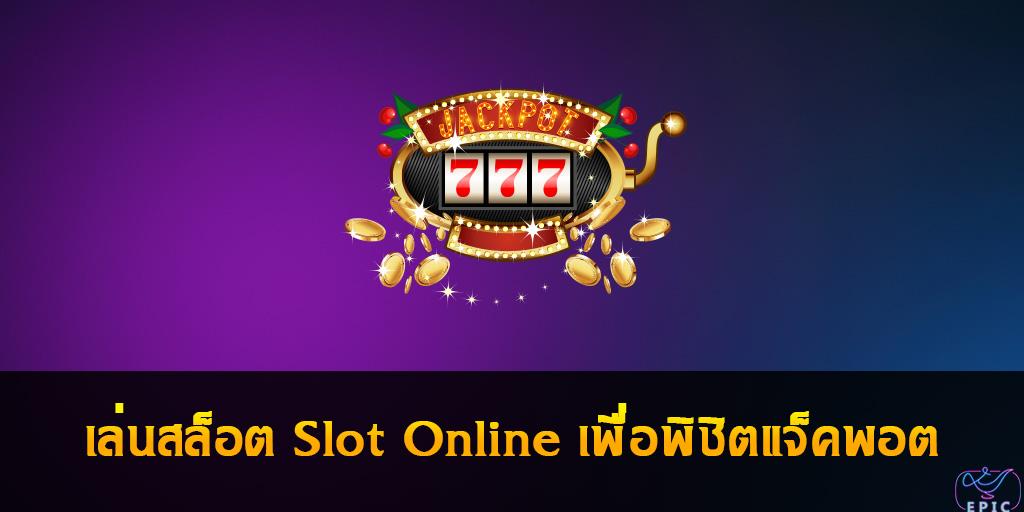 เล่นสล็อต Slot Online เพื่อพิชิตแจ็คพอต