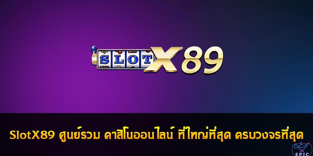 SlotX89 ศูนย์รวม คาสิโนออนไลน์ ที่ใหญ่ที่สุด ครบวงจรที่สุด