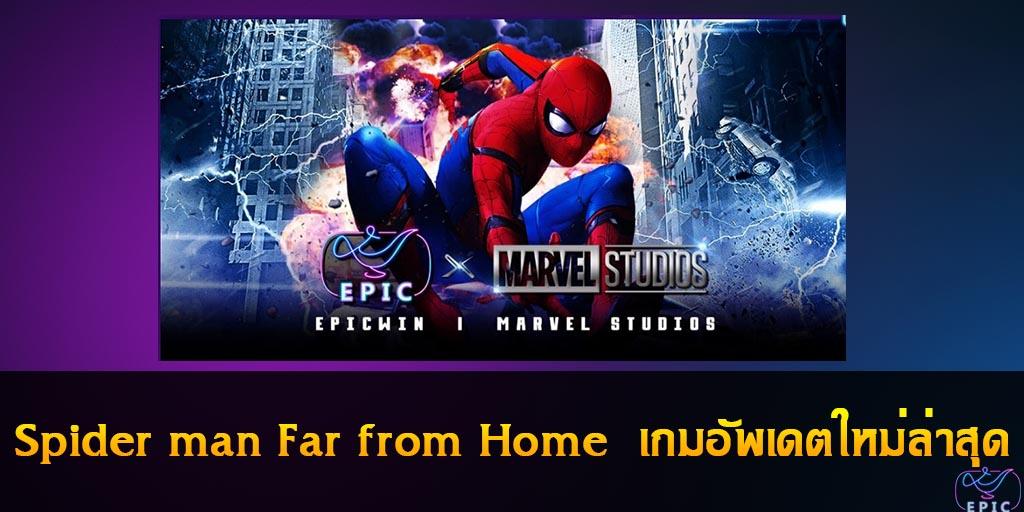 Spider man Far from Home  เกมอัพเดตใหม่ล่าสุด