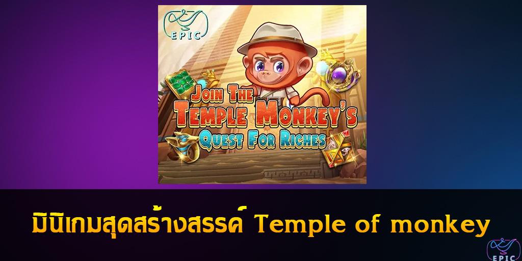 มินิเกมสุดสร้างสรรค์ Temple of monkey