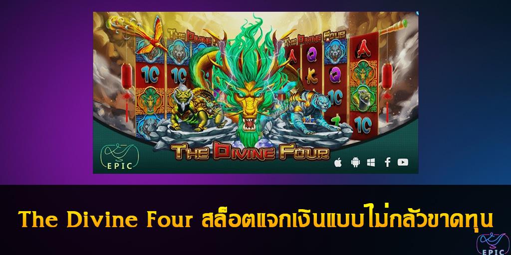 The Divine Four สล็อตแจกเงินแบบไม่กลัวขาดทุน