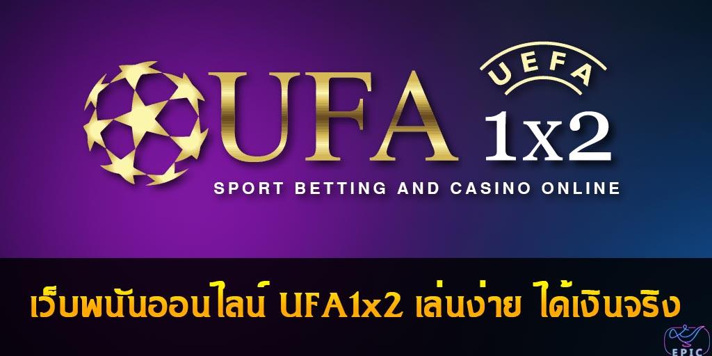 เว็บพนันออนไลน์ UFA1x2 เล่นง่าย ได้เงินจริง