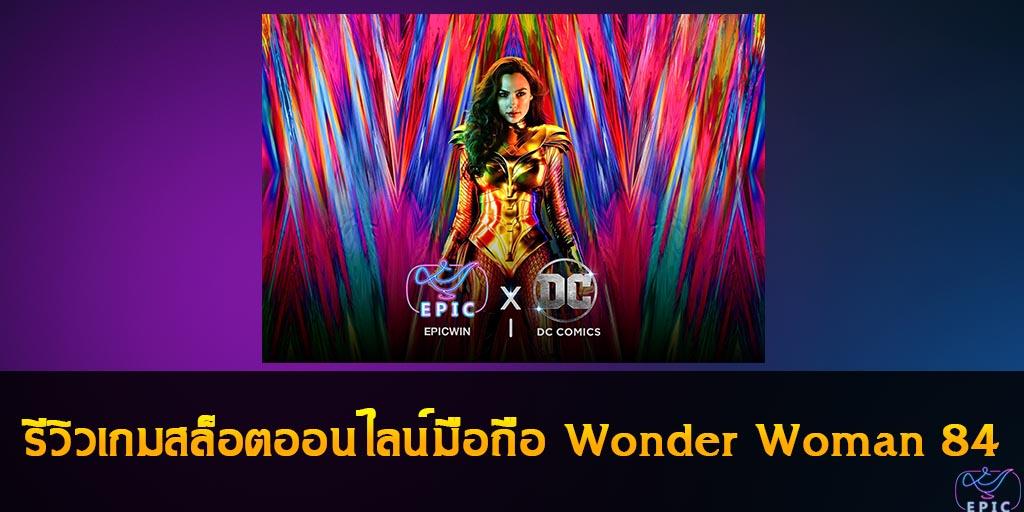Wonder Woman 84 รีวิวเกมสล็อตออนไลน์มือถือ
