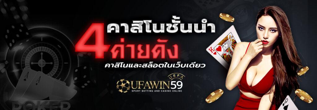 UFAWIN59