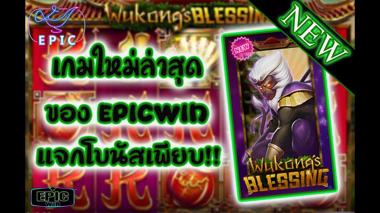 Wukongs BLESSING เกมส์สล๊อตน่าเล่นโบนัสแตกกระจาย