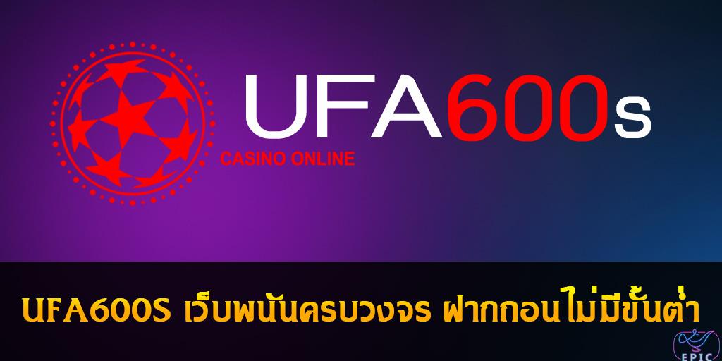 UFA600S เว็บพนันครบวงจร ฝากถอนไม่มีขั้นต่ำ