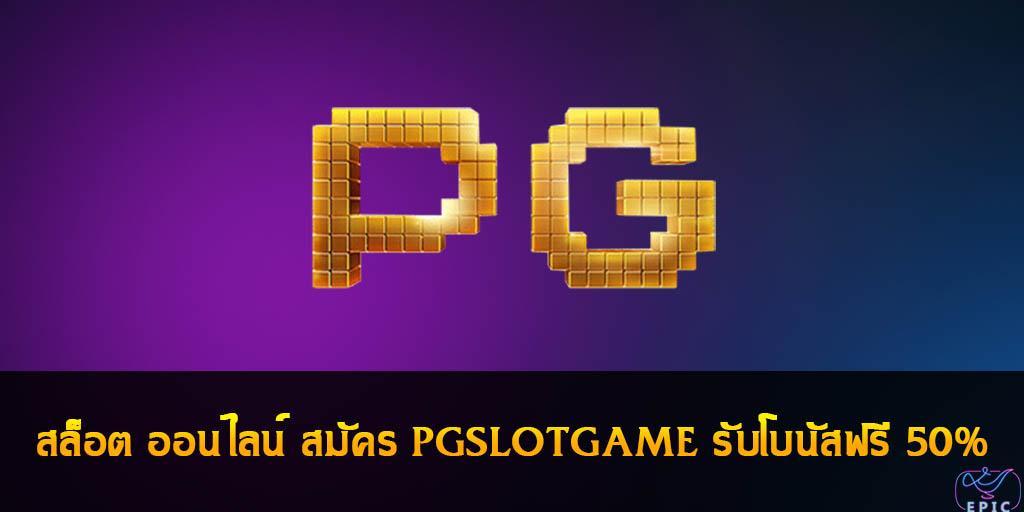 สล็อต ออนไลน์ สมัคร PGSLOTGAME รับโบนัสฟรี 50%