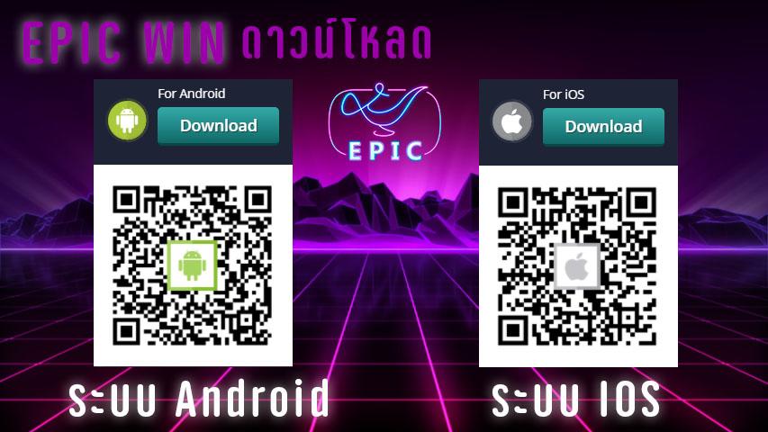 Epic-slot-สล็อตเครดิตฟรี