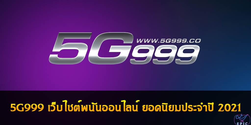 5G999 เว็บไซต์พนันออนไลน์ ยอดนิยมประจำปี 2021