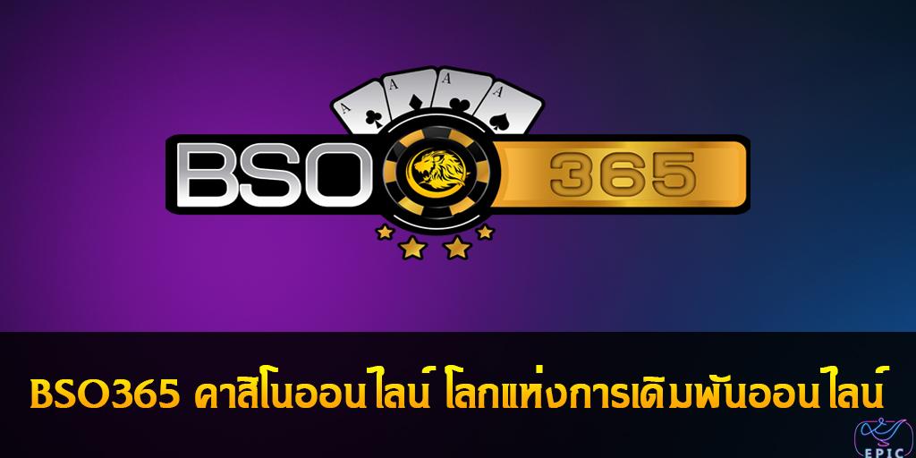 BSO365 คาสิโนออนไลน์ โลกแห่งการเดิมพันออนไลน์