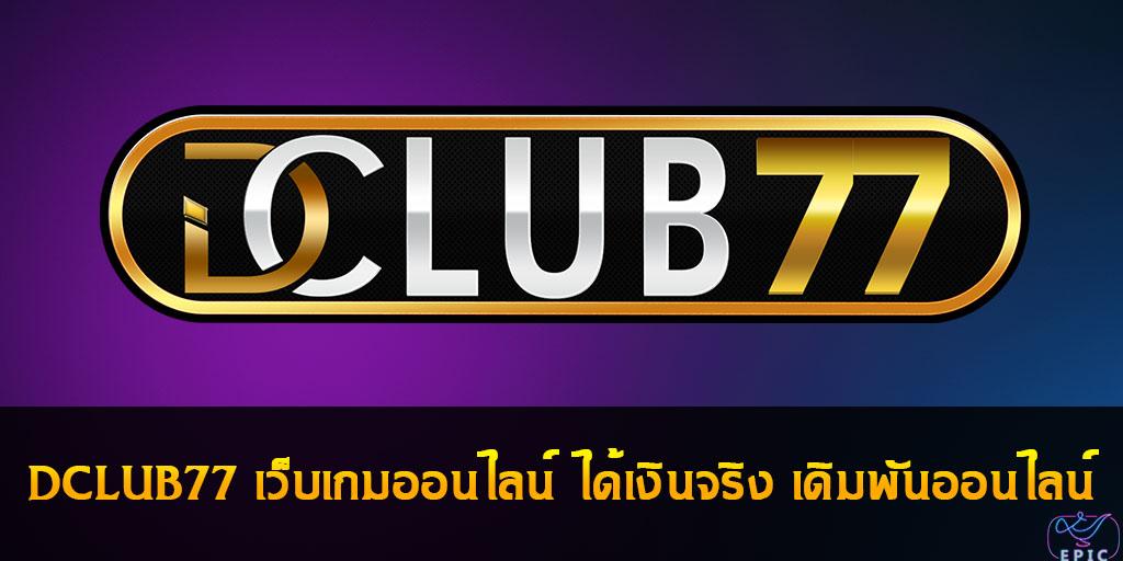DCLUB77 เว็บเกมออนไลน์ ได้เงินจริง เดิมพันออนไลน์