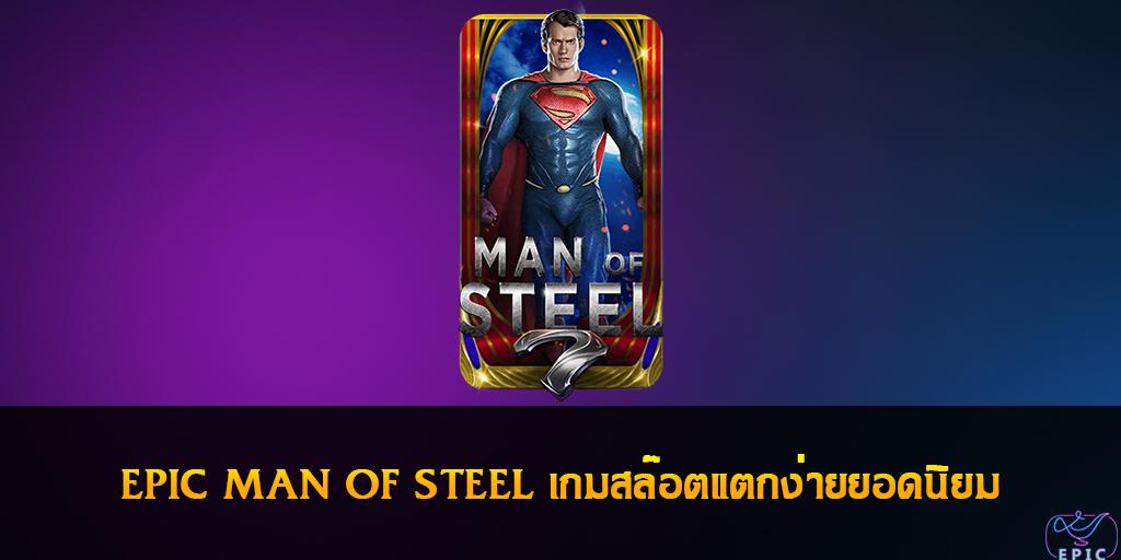 EPIC MAN OF STEEL เกมสล๊อตแตกง่ายยอดนิยม