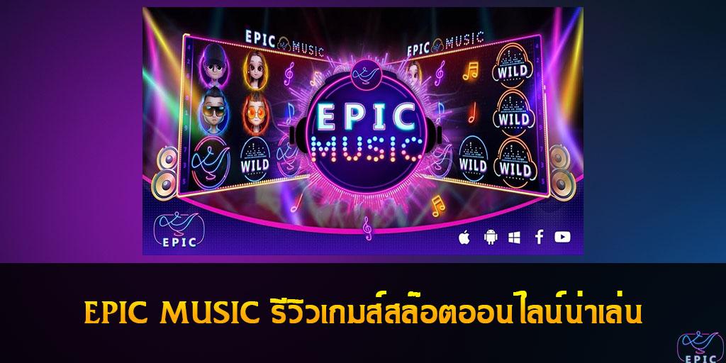 EPIC MUSIC รีวิวเกมส์สล๊อตออนไลน์น่าเล่น