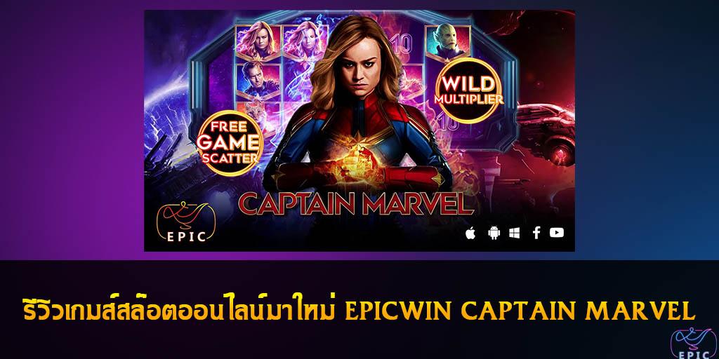 รีวิวเกมส์สล๊อตออนไลน์มาใหม่ EPICWIN CAPTAIN MARVEL