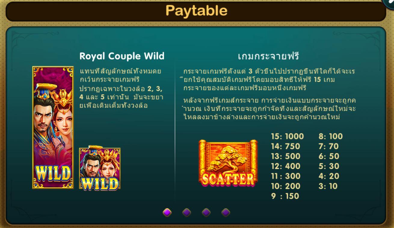Epicwin-Dragon & Phoenix-เกม