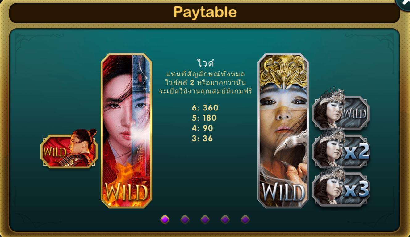 Epicwin-Mulan-เกม