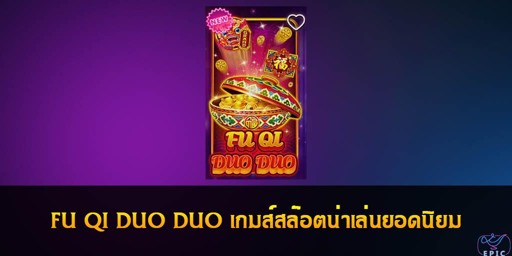 FU QI DUO DUO เกมส์สล๊อตน่าเล่นยอดนิยม