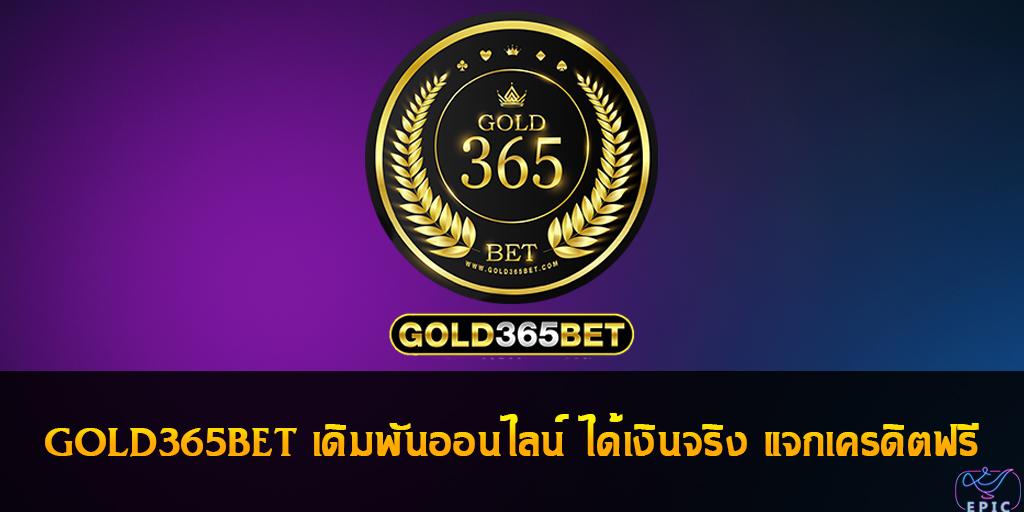GOLD365BET เดิมพันออนไลน์ ได้เงินจริง แจกเครดิตฟรี