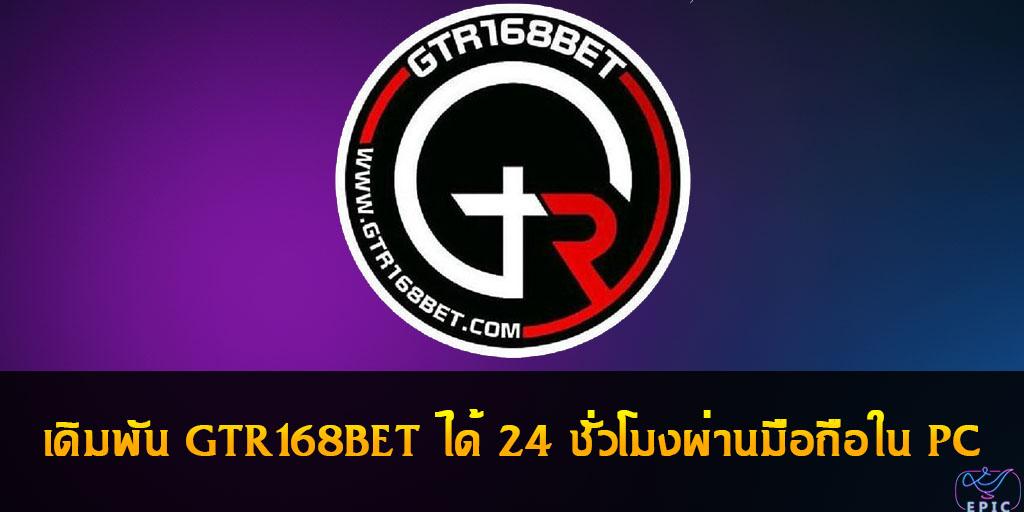 เดิมพัน GTR168BET ได้ 24 ชั่วโมงผ่านมือถือใน PC