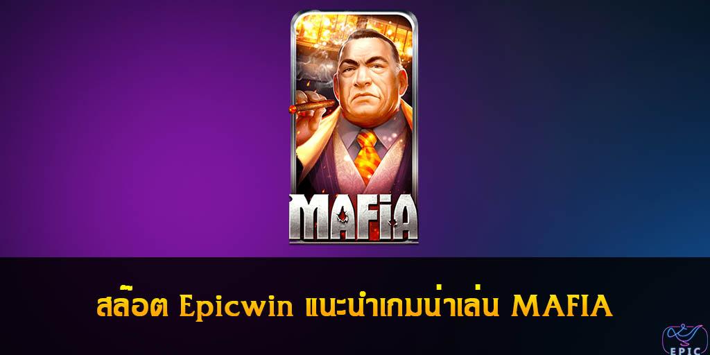 สล๊อต Epicwin แนะนำเกมน่าเล่น MAFIA
