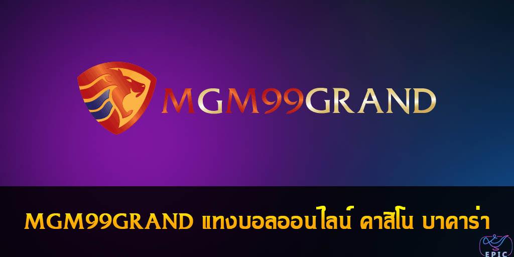 MGM99GRAND แทงบอลออนไลน์ คาสิโน บาคาร่า