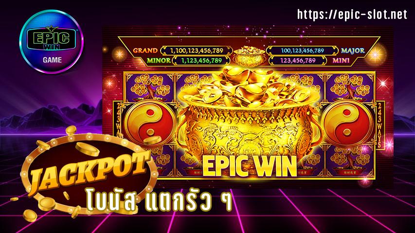Epic slot สล็อตออนไลน์ สล็อต xo ระบบอัตโนมัติจัดเต็มทุก 2021